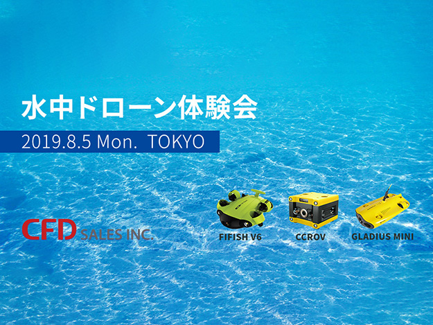 CFD販売 、「水中ドローン体験会in東京・笹塚」を開催